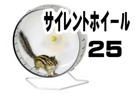 サイレントホイール25